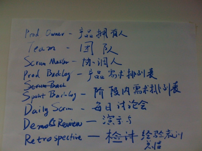 Scrum In Chinese